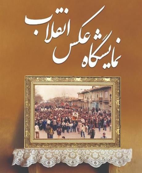 برگزاری نمایشگاه عکس انقلاب به همت سازمان فرهنگی،اجتماعی و ورزشی شهرداری رشت