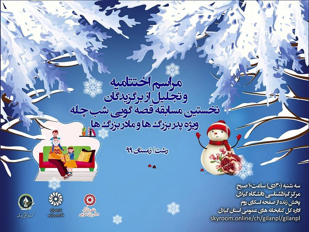 مراسم اختتامیه نخستین مسابقه قصه گویی شب چله در رشت برگزار می شود